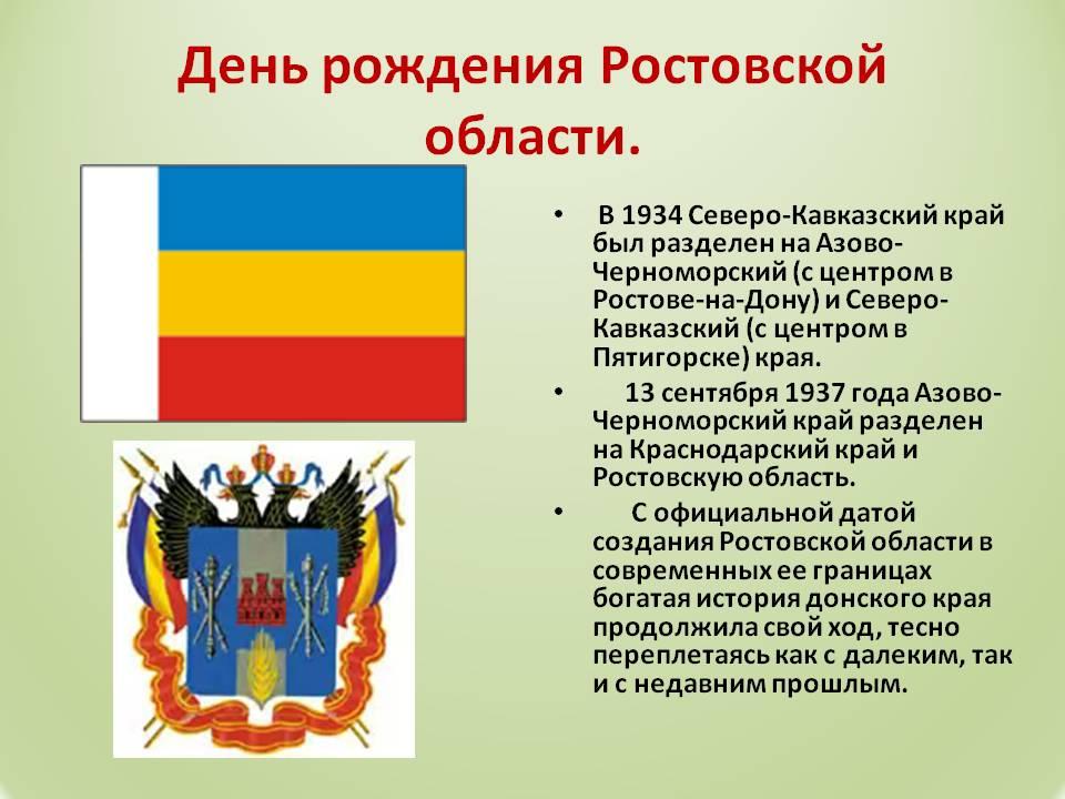 В состав ростовской области вошли 7 городов и 61 район